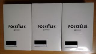 poketalk_20171216.png